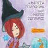 Η μάγισσα Πολύχρωμη και ο μικρός ζωγράφος, Νανά Μπροδήμα