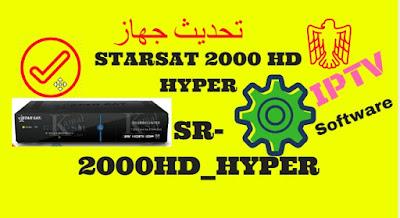 حدث جهاز ستارسات هايبر SR-2000HD_HYPER بنفسك من الموقع الرسمى