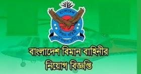 Bangladesh Air Force Jobs Circular 2020