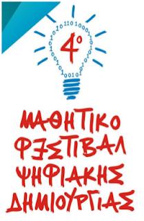 4ο Μαθητικό Φεστιβάλ Ψηφιακής Δημιουργίας Θράκης - Ξάνθη
