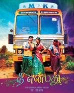 Watch Nee Enbathu 2016 Tamil Movie Trailer Youtube HD Watch Online Free Download