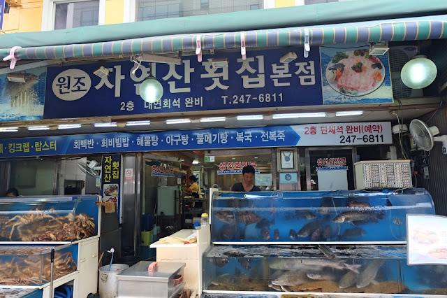 KOREA BUSAN JAGALCHI FISH MARKET CURITAN AQALILI