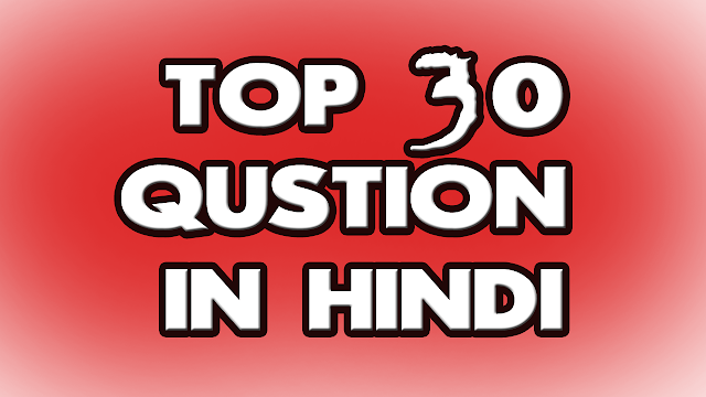 100 India GK in Hindi || India Exam GK Questions Answers with options || GK Quiz in Hindi | 28