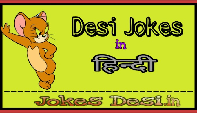 1000+ Desi Jokes in Hindi  - hariyanvi jokes - देसी चुटकुले Jokes Desi