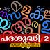 പദശുദ്ധി 2 - Kerala PSC Questions