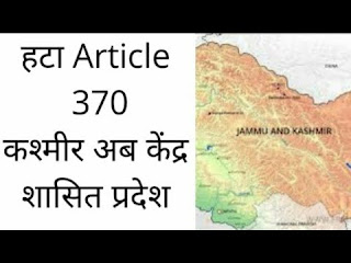 kashmir jammu article 370 35a kashmir jammu article 370 35a
