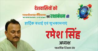 *माध्यमिक शिक्षक संघ के अध्यक्ष रमेश सिंह की तरफ से देशवासियों को स्वतंत्रता दिवस एवं रक्षाबंधन की हार्दिक बधाई एवं शुभकामनाएं*