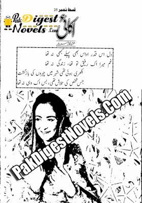 Aakai Episode 25 By Ushna Kousar Sardar