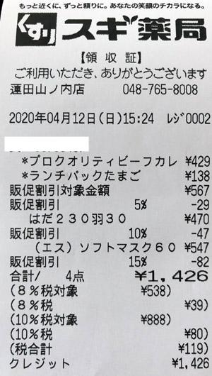 スギ薬局 蓮田山ノ内店 2020/4/12 マスク購入のレシート