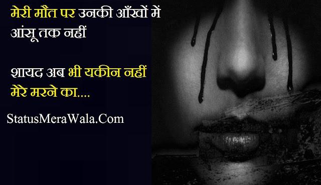 sed status, sad status in hindi in one line, sad status in hindi with photo, status on sad mood in hindi, friendship sad status in hindi, heart touching sad status in hindi, sad love status in hindi, मेरी मौत पर उनकी आँखों में आंसू तक नहीं-शायद अब भी यकीन नहीं-मेरे मरने का
