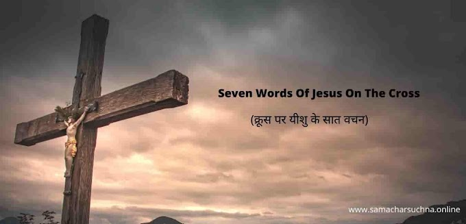 Good Friday Special: Seven Words Of Jesus On The Cross- क्रूस पर यीशु के सात वचन