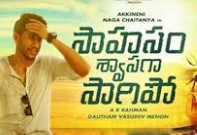 Sahasam Swasaga Sagipo 2016 Telugu Movie Watch Online