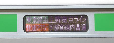 上野東京ライン 東京経由 快速アクティー古河行き2 宇都宮線直通 E233系