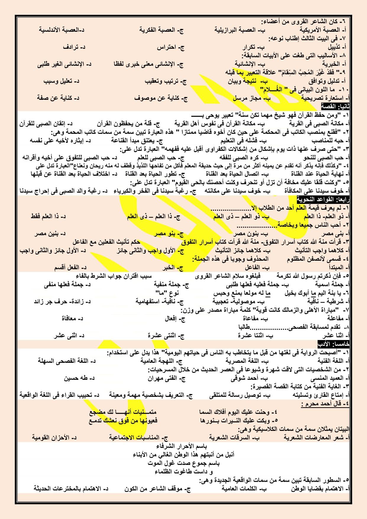 2 نموذج امتحان لغة عربية مجاب للصف الثالث الثانوي 2021 أ/ هاني الكردوني 13