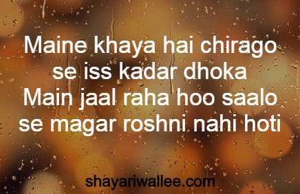 dhoka shayari for girlfriend