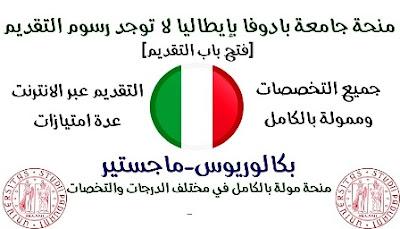 منحة جامعة بادوا للدراسة في إيطاليا ممولة بالكامل ، ومتطلبات اللغة الإنجليزية  غير مشروطة 2021