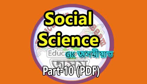 সমাজ অধ্যয়ন : Social Science For Assam TET, CTET, D.El.Ed, B.Ed Entrance & Assam Exam (Part-10)