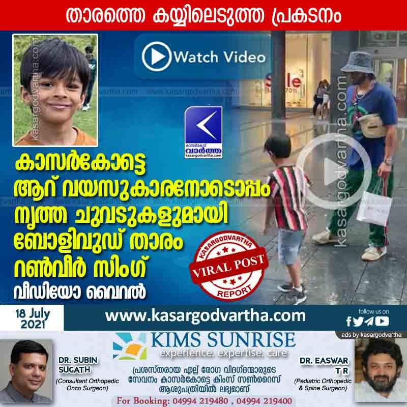 Kasaragod, Bollywood, Actor, Social-Media, Kerala, News, boy, Top-Headlines, Bollywood actor Ranveer Singh dance with six-year-old boy from Kasaragod.