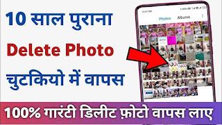Delete photo wapas kaise laye - how to recover deleted photos