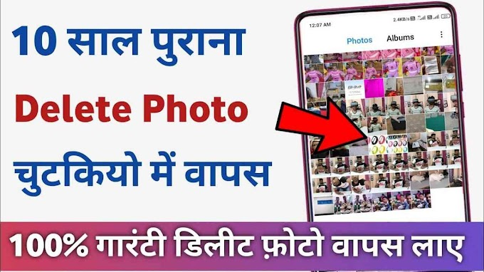 Delete photo wapas kaise laye - how to recover deleted photos