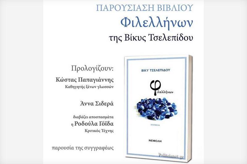 Αλεξανδρούπολη: Παρουσίαση του βιβλίου της Β. Τσελεπίδου «Φιλελλήνων»