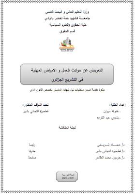 مذكرة ماستر: التعويض عن حوادث العمل والأمراض المهنية في التشريع الجزائري PDF