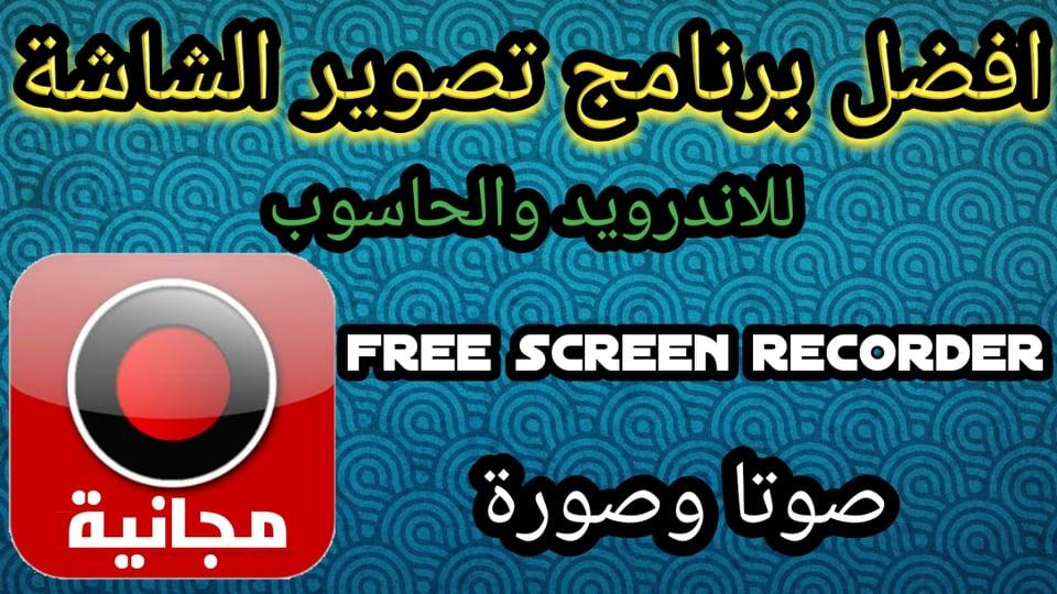 برنامج تصوير الشاشه   free screen recorder