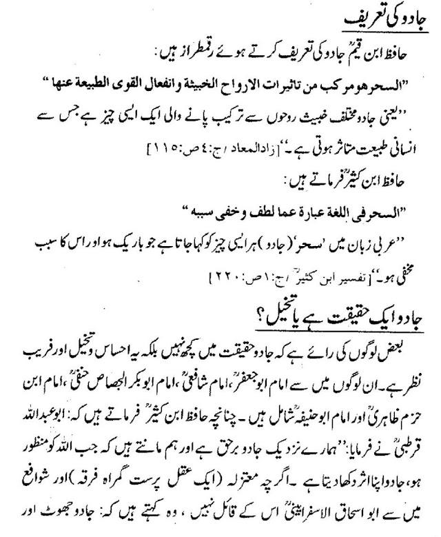 Jadu Ki Haqiqat