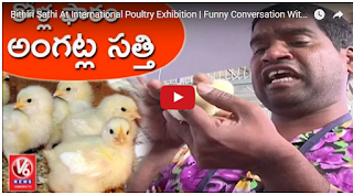 Bithiri Sathi At International Poultry Exhibition  Funny Conversation With Savitri  Teenmaar News