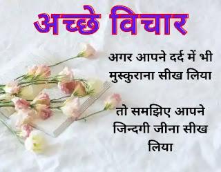 बेस्ट जीवन के अच्छे विचार स्टेटस   Best Jivan Ke Achhe Vichar Status In Hindi