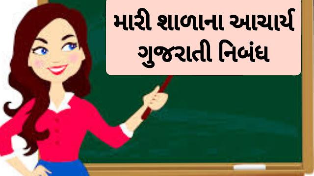 મારી શાળાના આચાર્ય / Mari Shalana Achary