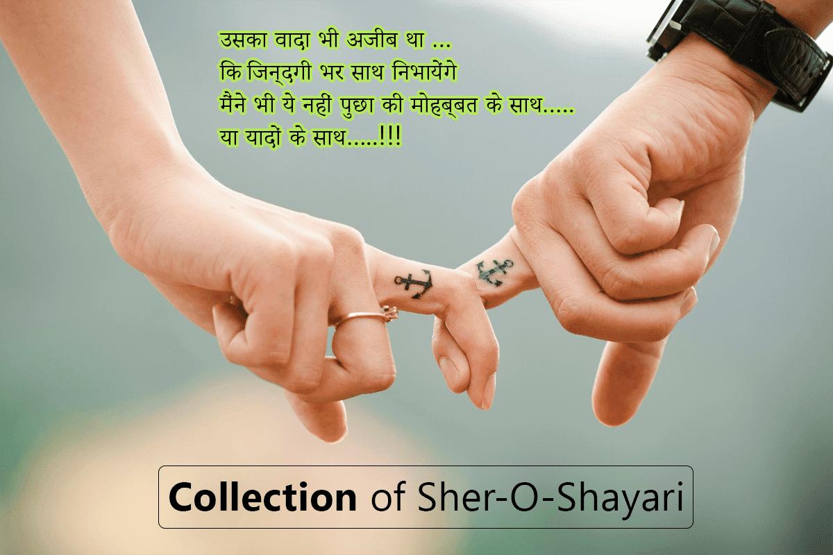 50 Best Sher O Shayari - Love Shayari in Hindi