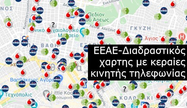 Ελληνική Επιτροπή Ατομικής Ενέργειας - Δείτε που υπάρχουν κεραίες κινητής τηλεφωνίας γύρω σας