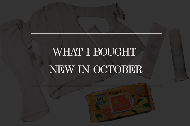 Japanese Fashion Blogger,MizuhoK, What i bought new in October, gelato pique-Curated by SUKI WATERHOUSE-room wear,Saborino-facial mask,Nigell-hair style gel