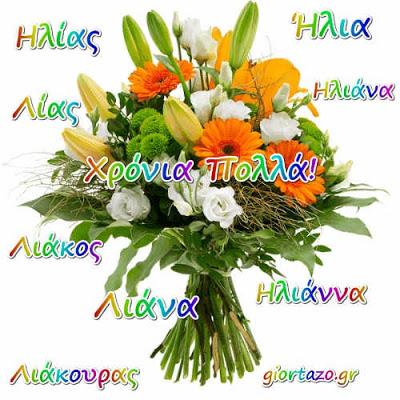 20 Ιουλίου 🌹🌹🌹 Σήμερα γιορτάζουν οι: Ηλίας, Λιάκος, Λιάκουρας, Λίας, Ηλιάνα giortazo