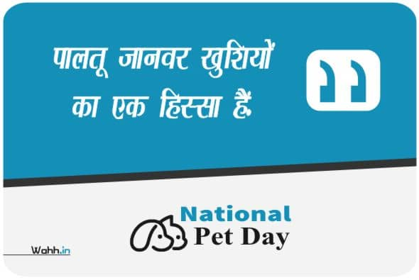 National Pet Day Quotes In Hindi & English With Images