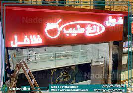 أسعار يفط كلادينج في مصر 2021