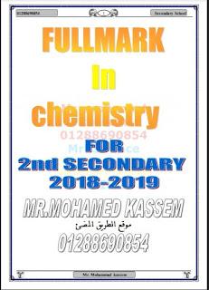 تحميل مذكرة الكيمياء للصف الثاني الثانوي لغات الترم الاول 2019 للاستاذ محمد قاسم Chemistry