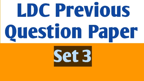 LDC Previous Question Paper SET 3  Alappuzha and Idukki 2017