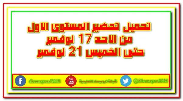 تحضير المستوى الاول رياض أطفال من الأحد 17 نوفمبر حتى الخميس 21 نوفمبر
