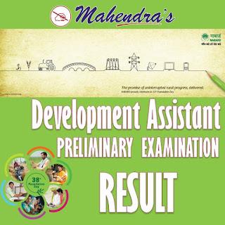 NABARD : Development Assistant 2019 Prelims Result Declared