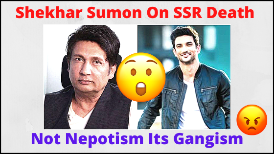 shekhar sumon on sushant singh death not nepotism its gangism