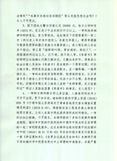 福建屏南陆惠平一家三口被破坏生产经营罪二审  林洪楠律师辩护词