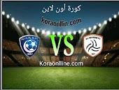 مباراة الشباب مع الهلال اليوم كورة اون لاين الدوري السعودي