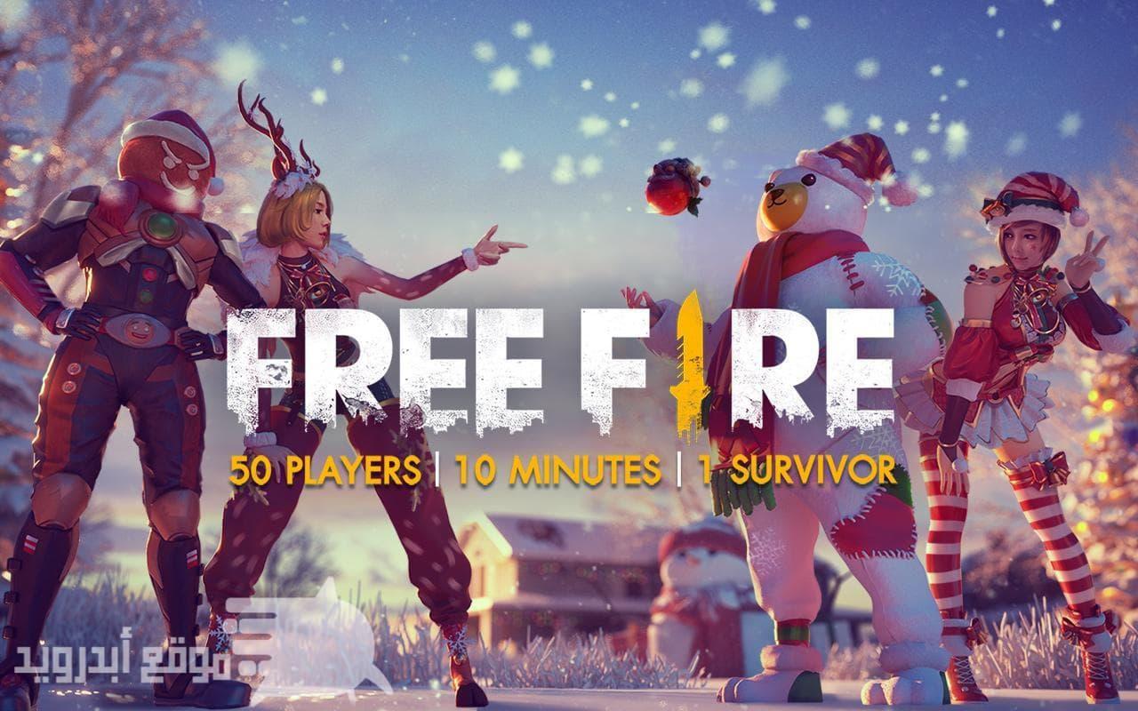 تحميل لعبة فري فاير Free Fire Mod مهكرة آخر اصدار للاندرويد مجانا