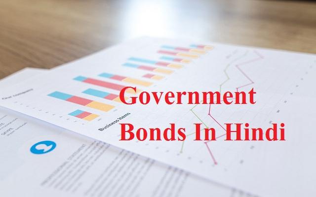 government bonds in hindi