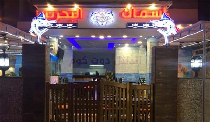 منيو ورقم وفروع وأسعار مطعم اسماك البحرين 2021