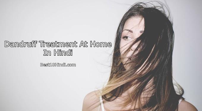 डैंड्रफ ट्रीटमेंट Dandruff Treatment At Home In Hindi
