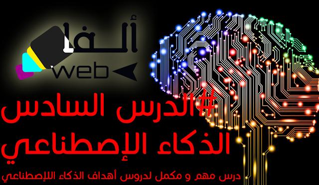 الذكاء اللإصطناعي - الدرس السادس