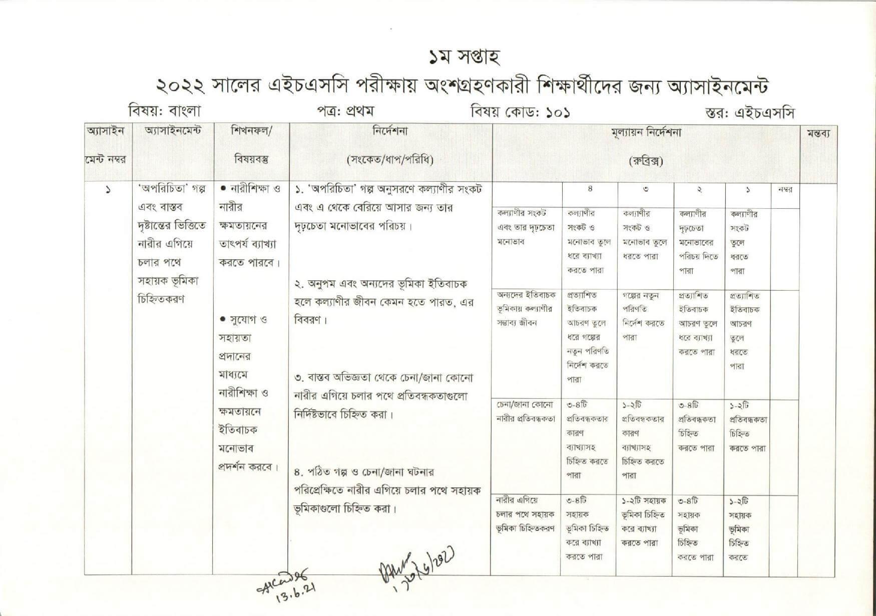 Bangla Assignment